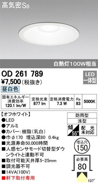 オーデリック 150φ 非調光 白熱灯100W相当 OD261789 S他