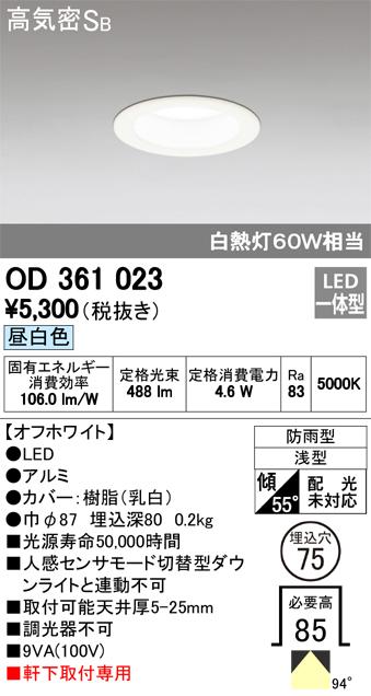 オーデリック 75φ 非調光 白熱灯60W相当 OD361023 S他