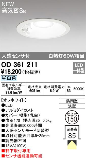 オーデリック 150φ 人感センサ 白熱灯60W相当 OD361211 S他