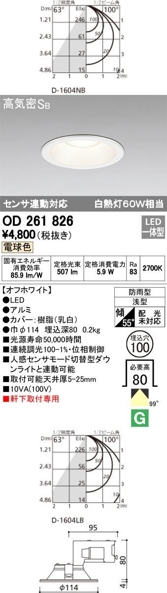 オーデリック 100φ 連続調光 白熱灯60W相当 OD261825S 他