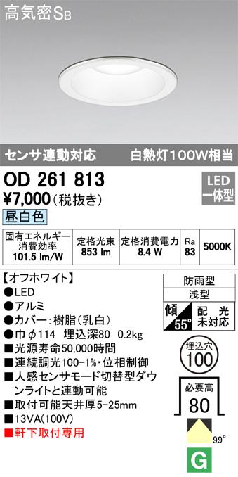 オーデリック 100φ 連続調光 白熱灯100W相当 OD261813S 他