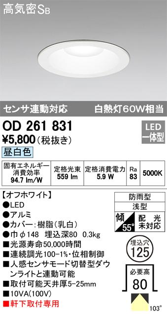 オーデリック 125φ 連続調光 白熱灯60W相当 OD261831S 他