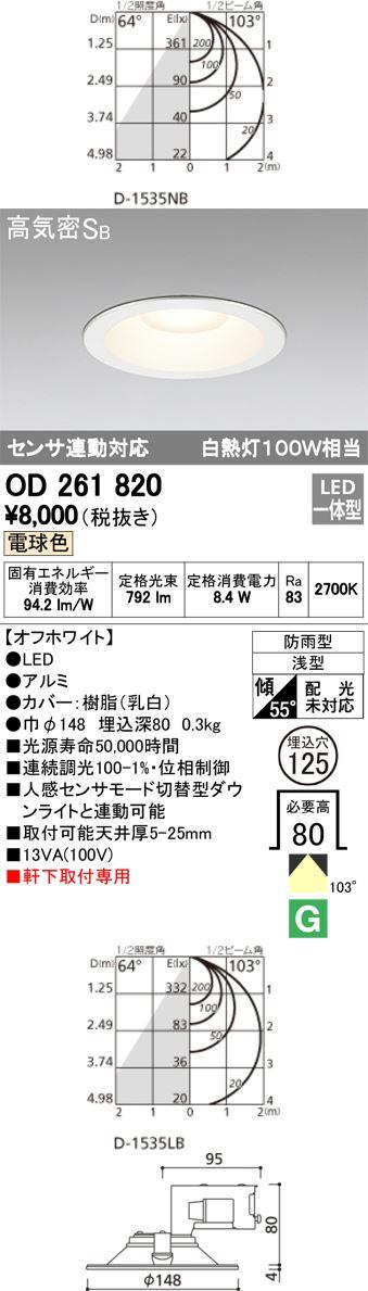 オーデリック 125φ 連続調光 白熱灯100W相当 OD261819S 他