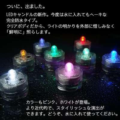 【防水】LED ライトキャンドル(光る ロウソク)蝋燭 インテリア照明