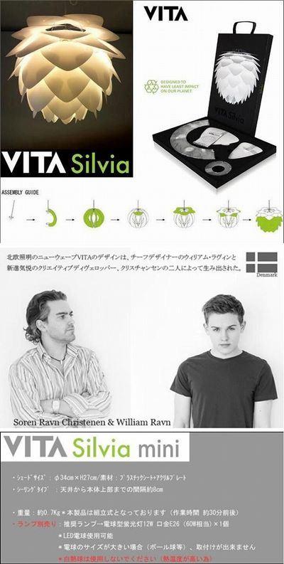 ELUX(エルックス) VITA(ヴィータ) SILVIAmini シーリングランプ 02009-CE