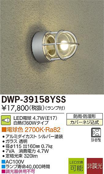 大光電機 DWP-3915*YSS