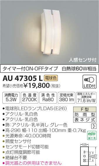 コイズミ エクステリアライト 防雨型 人感センサ付 KAU47305L