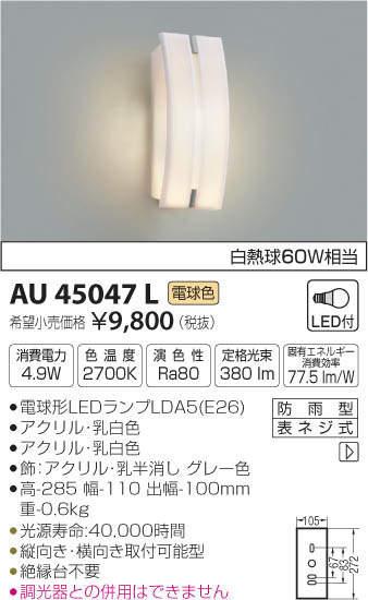 コイズミ エクステリアライト 防雨型 KAU45047L