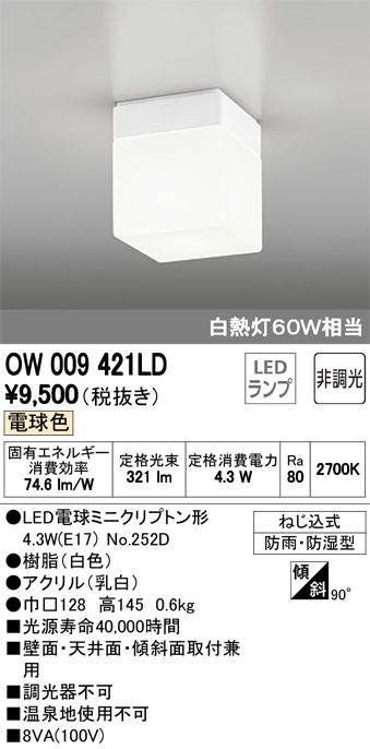 オーデリック 白熱灯60W相当 OW009421LD S