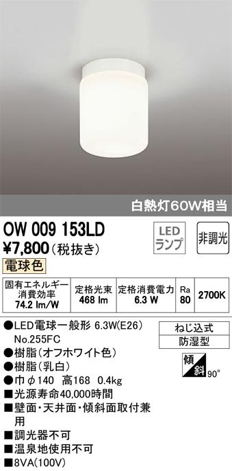 オーデリック 白熱灯60W相当 OW009153LD S