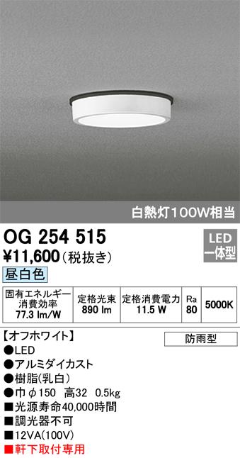 オーデリック 白熱灯60W相当 OG254515 S他