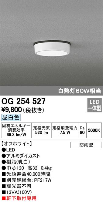 オーデリック 白熱灯60W相当 OG254527 S他