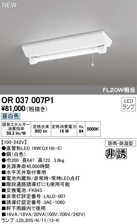 オーデリック 非常灯 FL20W相当 OR037007P1S