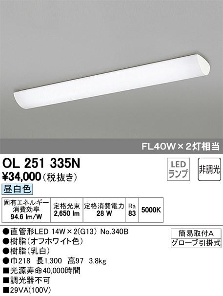 オーデリック LEDキッチンベースライト OL251335NS