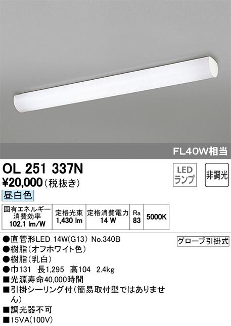オーデリック LEDキッチンベースライト OL251337NS