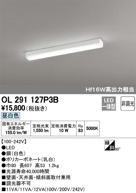 オーデリック キッチンベースライト FL20W×2灯相当