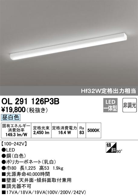 オーデリック キッチンベースライト FL40W×2灯相当