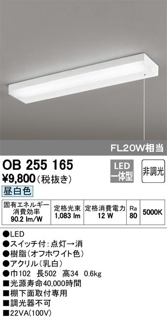オーデリック LEDキッチン流し元灯 OB255165S