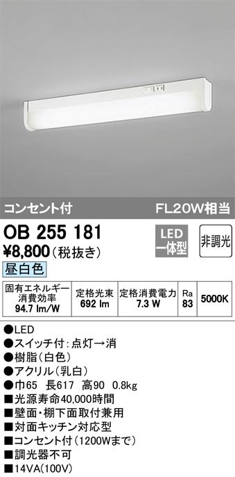 オーデリック LEDキッチン流し元灯 OB255181S
