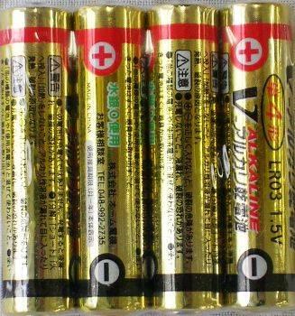 アルカリ乾電池 Vシリーズ 単3形4本パック×5個/単4形4本パック×5個