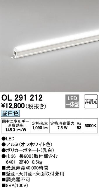 オーデリック スタンダードタイプ(非調光) L600タイプ