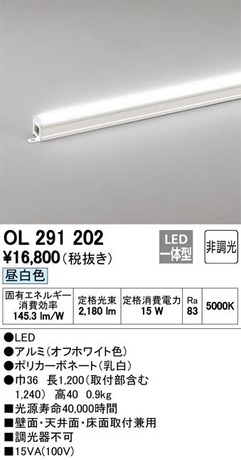 オーデリック スタンダードタイプ(非調光) L1200タイプ