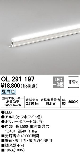 オーデリック スタンダードタイプ(非調光) L1500タイプ