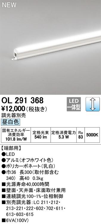 オーデリック スタンダードタイプ(調光可能) L300タイプ