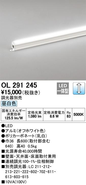 オーデリック スタンダードタイプ(調光可能) L600タイプ