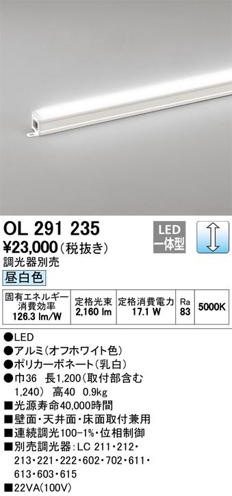 オーデリック スタンダードタイプ(調光可能) L1200タイプ