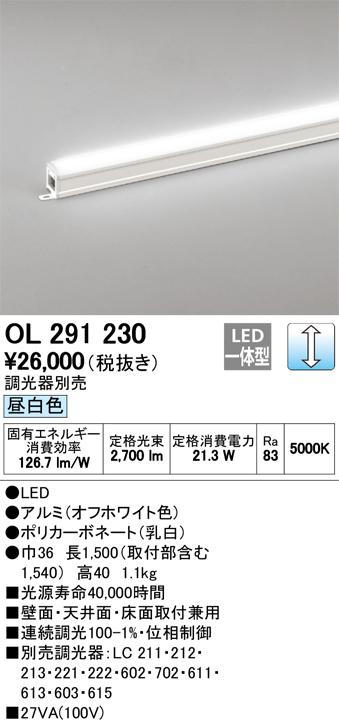 オーデリック スタンダードタイプ(調光可能) L1500タイプ