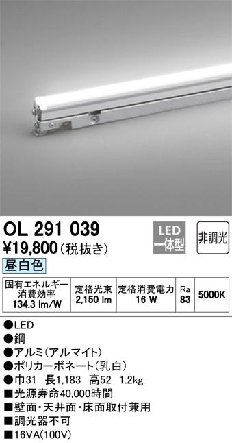 オーデリック 灯具可動タイプ(非調光) L1200タイプ