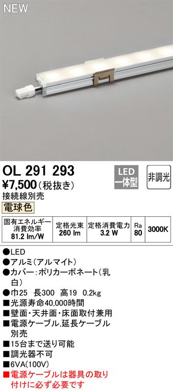 オーデリック ハイパワースリムタイプ(非調光) L300タイプ OL291293 S 他