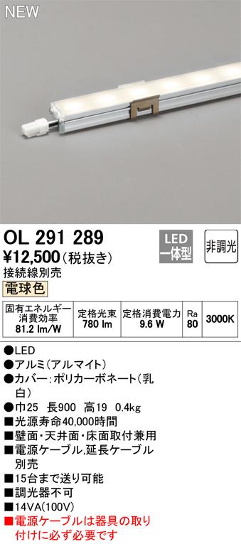 オーデリック ハイパワースリムタイプ(非調光) L900タイプ OL291289 S 他