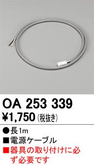 オーデリック ハイパワースリムタイプ用 適合電源ケーブル(1m) OA253339 S