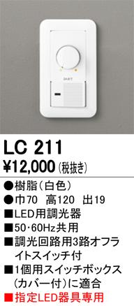 オーデリック LED専用調光器 LC211