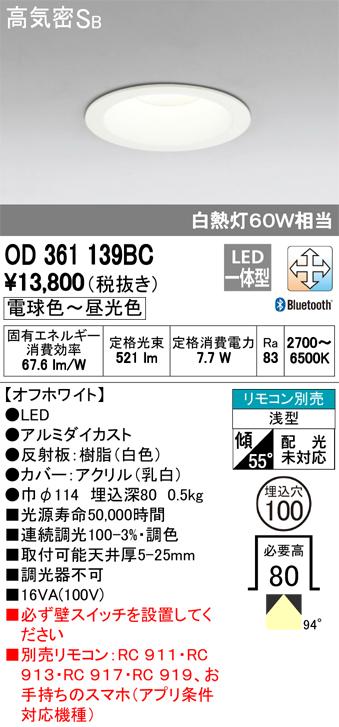 オーデリック 調光・調色ダウンライト 100φ  白熱灯60W相当 OD361139BC S