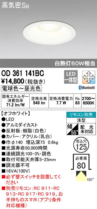 オーデリック 調光・調色ダウンライト 120φ 白熱灯60W相当 OD361141BC S