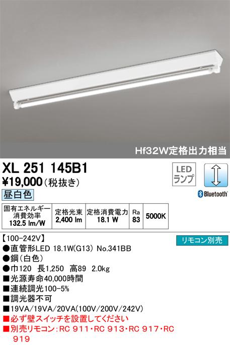 オーデリック LEDランプ型調光ベースライト 40型(定格出力) Hf32W1灯相当 逆富士型 XL251145B1S