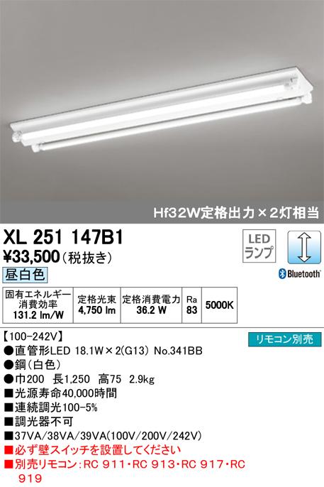 オーデリック LEDランプ型調光ベースライト 40型(定格出力) Hf32W2灯相当 逆富士型 XL251147B1S