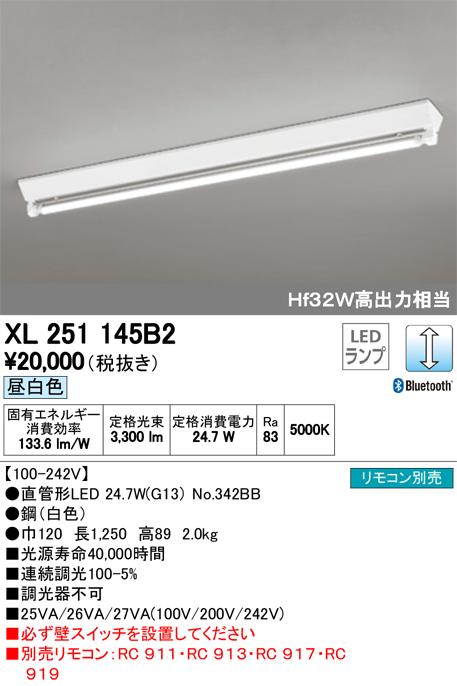 オーデリック LEDランプ型調光ベースライト 40型(高出力) Hf32W1灯相当 逆富士型 XL251145B2S