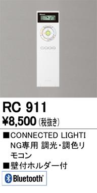 オーデリック 専用コントローラー 調光・調色BLUETOOTHリモコン型 RC911 S