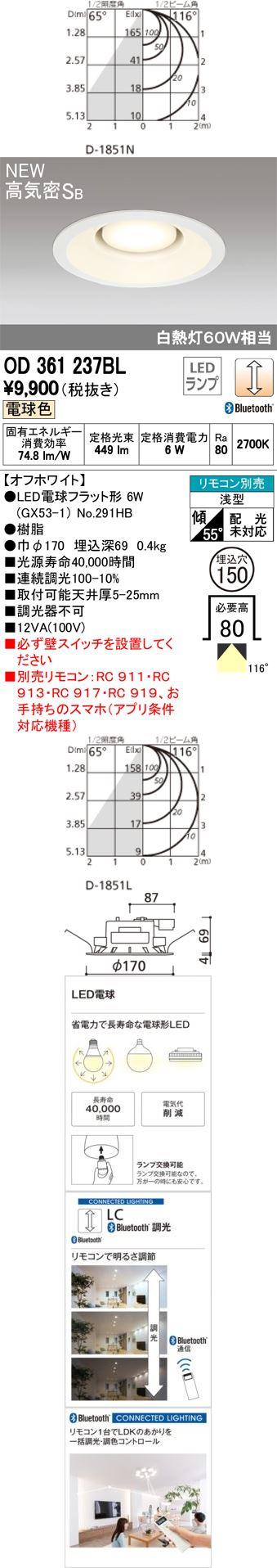オーデリック 連続調光ダウンライト 150φ 白熱灯60W相当 OD361237BN S他