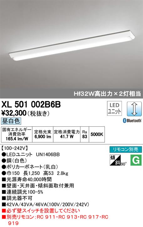 オーデリック LEDユニット型調光ベースライト 40型(高出力) Hf32W2灯相当 逆富士型 XL501002B6BS