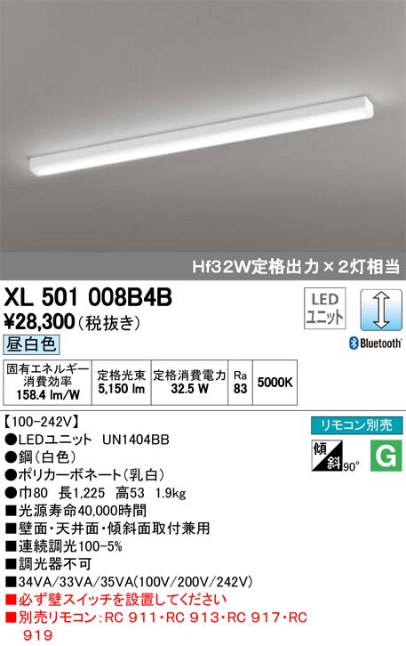 オーデリック LEDユニット型調光ベースライト 40型(定格出力) Hf32W2灯相当 トラフ型 XL501008B4BS