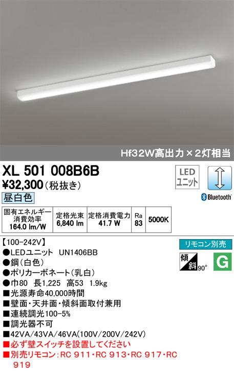 オーデリック LEDユニット型調光ベースライト 40型(高出力) Hf32W2灯相当 トラフ型 XL501008B6BS
