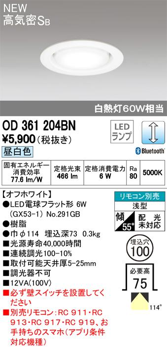 オーデリック 連続調光ダウンライト 100φ 白熱灯60W相当 OD361204BN S他