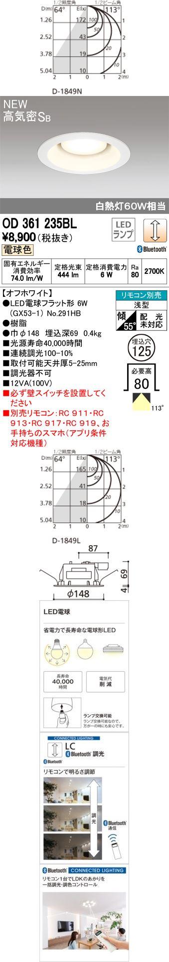 オーデリック 連続調光ダウンライト 125φ 白熱灯60W相当 OD361235BN S他