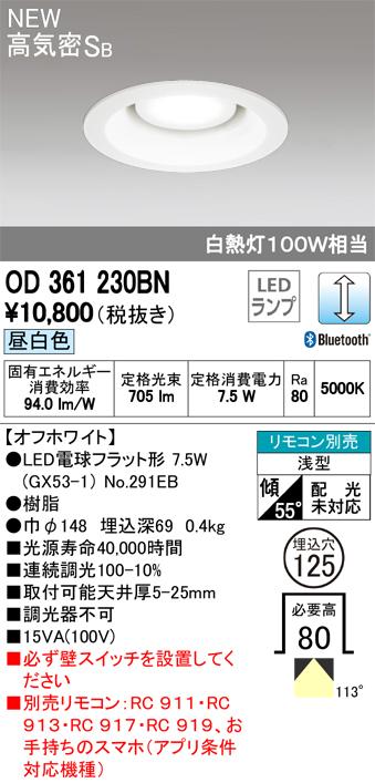 オーデリック 連続調光ダウンライト 125φ 白熱灯100W相当 OD361230BN S他