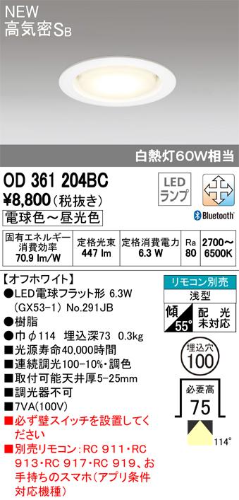オーデリック 調光・調色ダウンライト 100φ 白熱灯60W相当 OD361204BC S 他